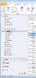 Outlook 2010 導覽窗格