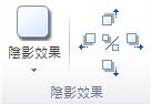 Publisher 2010 之 [圖片工具] 索引標籤的 [陰影效果] 群組
