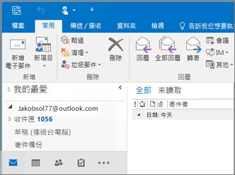 圖片的看起來像是當您在 Outlook 2016 中有一個 Outlook.com 帳戶。