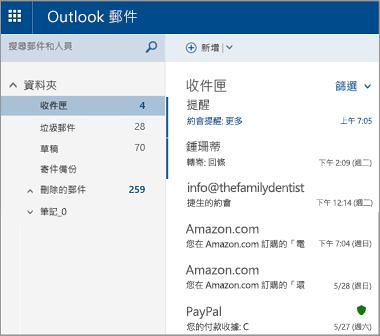 Outlook.com 或 Hotmail.com 的主要畫面