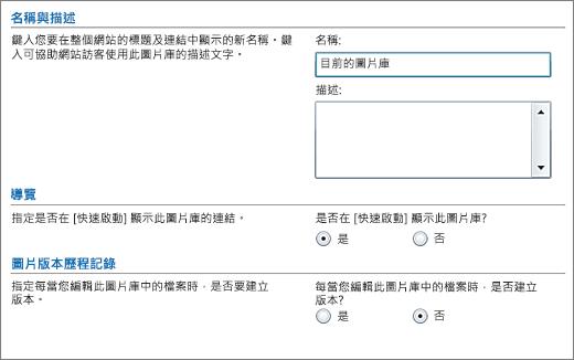 若要新增名稱、 圖表、 快速啟動導覽及版本設定] 對話方塊。