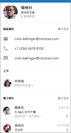 顯示連絡人資訊、報告結構和最近電子郵件的人員卡片