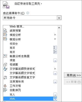 在命令清單中,選擇 XML,然後按一下 [新增]。