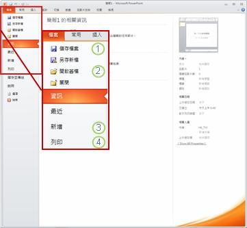 PowerPoint 2010 功能區中的 [檔案] 索引標籤。