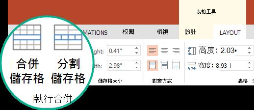 在 [表格工具] 底下,在 [版面配置] 索引標籤上 [合併] 群組中選取合併的儲存格。