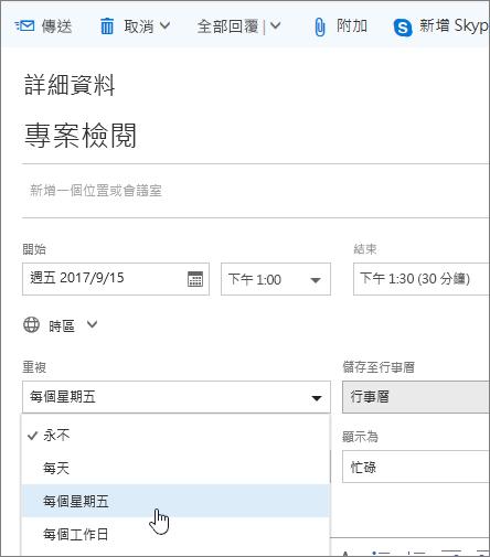 [新增行事曆活動] 窗格螢幕擷取畫面,顯示 [重複] 方塊。