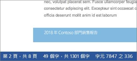 在狀態列上顯示字元數的文件