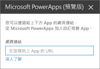 [超級應用程式] 屬性窗格