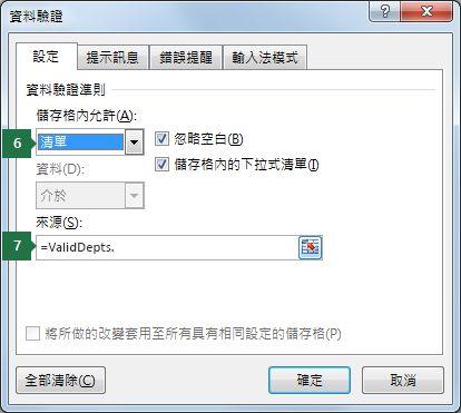 在 Excel 中的 [設定] 索引標籤中,從這個下拉式清單選取設定