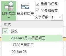 Project 中的 [時程表日期格式] 按鈕和功能表