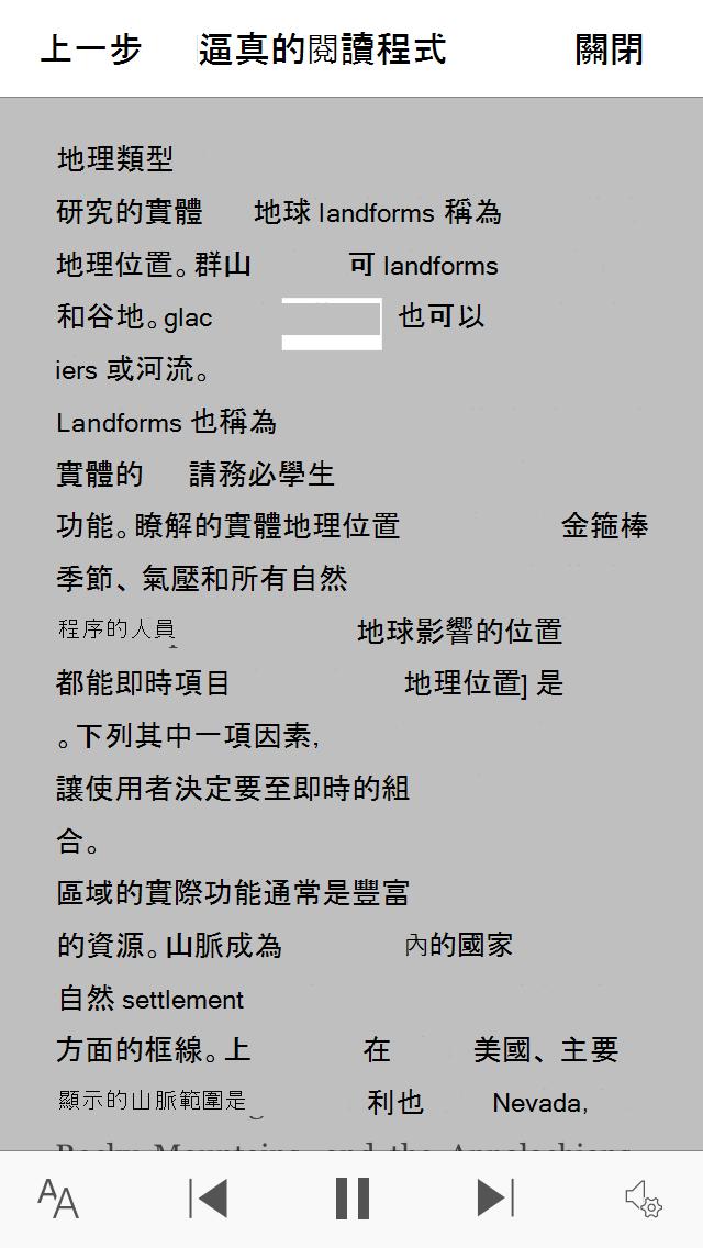 Office Lens 沉浸式閱讀程式視圖的螢幕擷取畫面。