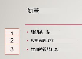 左、 住] 方塊中,在數字會指出目前的投影片上的動畫。