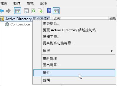 以滑鼠右鍵按一下 [Active Directory 網域及信任],然後選擇 [內容]