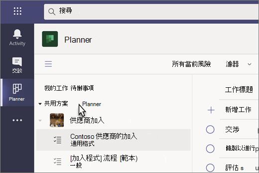 Teams 中的 [工作] 應用程式之螢幕擷取畫面,目前稱為 [Planner]