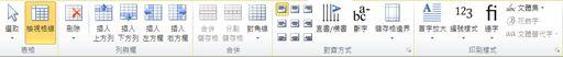 Publisher 2010 的 [表格版面配置] 工具