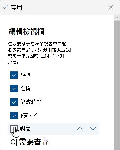 新式 SharePoint Online 中的編輯檢視欄窗格