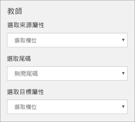 在學校資料同步處理中,同步處理教師的三種設定 (包括來源屬性、尾碼和目標屬性) 的螢幕擷取畫面。