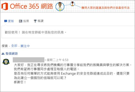 Office 365 網路首頁