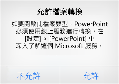 在 iPhone 版 PowerPoint 中顯示的 ODF 隱私權提示