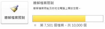 SharePoint Workspace 文件量表,使用 7500 到 9999 份文件