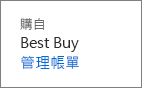 使用管理帳單連結,以續約透過 Best Buy 購買的 Office 365 家用版訂閱。