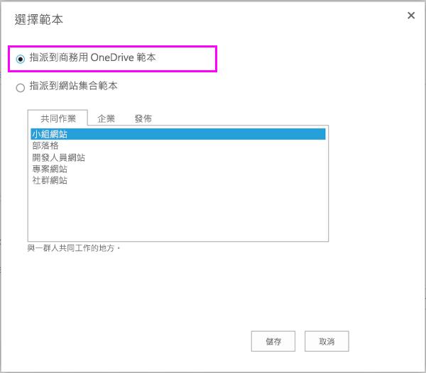 指派給 OneDrive 商務範本] 選項