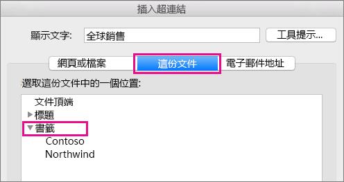 [插入超連結] 對話方塊,其中醒目提示 [此文件] 索引標籤和 [書籤]。