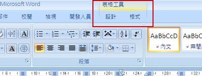 新增儲存格、列或欄至表格