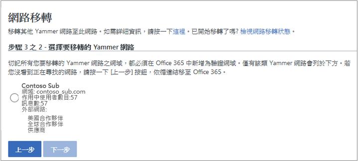 螢幕擷取畫面顯示步驟 3 之 2 - 選擇要移轉的 Yammer 網路