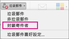 [封鎖寄件者] 選項在 [垃圾郵件] 清單中醒目提示。