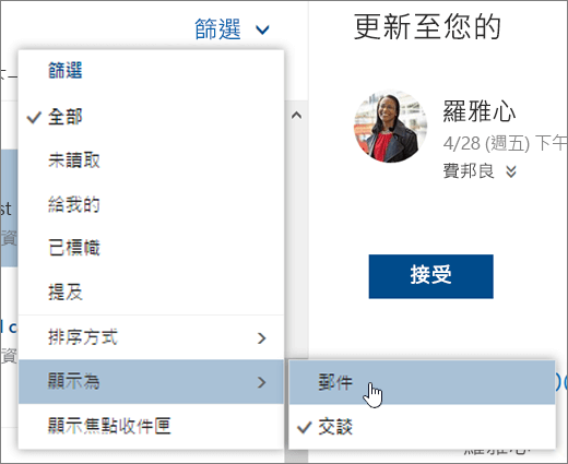 已選取 [顯示為] 之 [篩選] 功能表的螢幕擷取畫面。