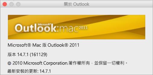 [關於 Outlook] 方塊會顯示 [Mac 版 Outlook 2011]。