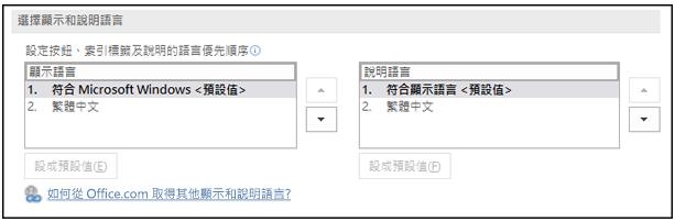 選擇顯示語言