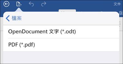 點選 [檔案] > [匯出] 來將您的文件匯出為 PDF