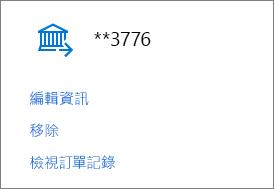 [付款選項] 頁面,內容顯示列在一個銀行帳戶下的 [編輯資訊]、[移除] 和 [檢視購買記錄] 連結。