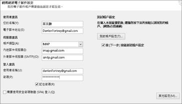 輸入您的 Gmail 伺服器設定