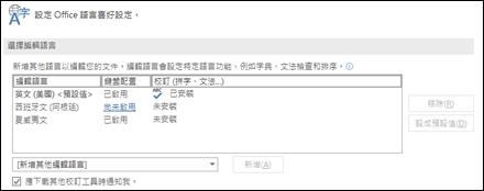 您可以新增、選取或移除 Office 用於編輯和校訂工具之語言的對話方塊。