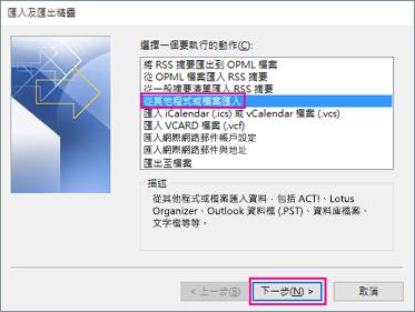 選擇 [從其他程式或檔案匯入]。