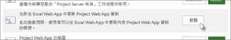 Excel Online 重新整理的 Project Web App 權限