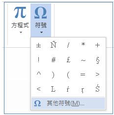 在 [符號] 功能表中,按一下 [其他符號]。