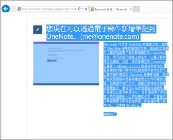 顯示您選取要複製之網頁部分的螢幕擷取畫面。