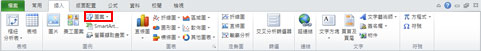 Excel 2010 中的 [插入] 索引標籤,[圖案] 以醒目提示標示。