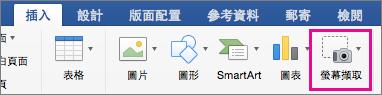 Mac 版 Office 2016 的螢幕擷取畫面功能