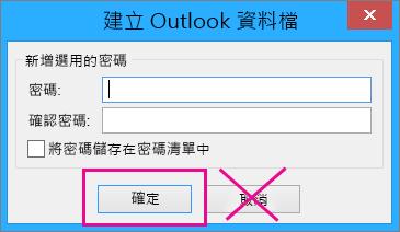 您建立 PST 檔案時,即使不想要指派密碼給該檔案,也請按一下 [確定]