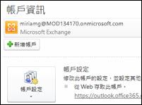 將新的電子郵件帳戶新增到 Outlook 2010