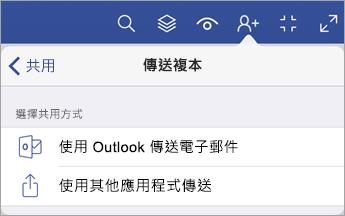 [傳送複本] 功能表顯示兩種共用檔案 的選項,透過 Outlook 傳送電子郵件或使用其他 App 傳送。