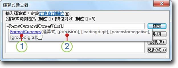 針對函數顯示的快速資訊。