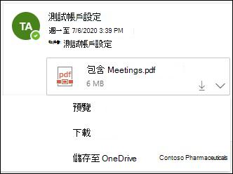 [將附件儲存到 OneDrive] 的下拉式清單。