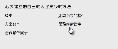 在下方內容套件文件庫的服務],選擇取得。