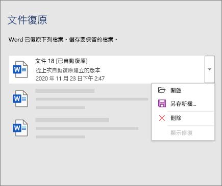 [文件復原] 窗格中列出的 AutoRecovered 檔案